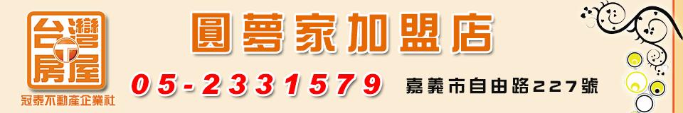台灣房屋-嘉義全威特許加盟店(嘉義全威房屋)